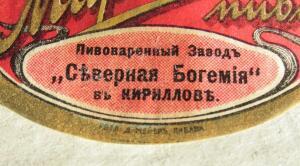 Пивная этикетка Мартовское пиво . - 0830173.jpg