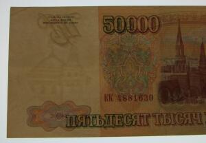 Продам три боны 50000 руб. 1993 без модификации  - 3520833.jpg