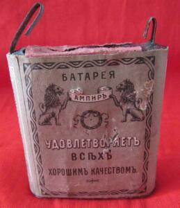 Батарейки времен Российской империи и СССР - 3003123.jpg