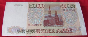 Продам три боны 50000 руб. 1993 без модификации  - 7308415.jpg