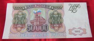 Продам три боны 50000 руб. 1993 без модификации  - 4400141.jpg