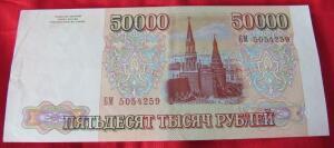 Продам три боны 50000 руб. 1993 без модификации  - 8313575.jpg