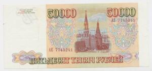 Продам три боны 50000 руб. 1993 без модификации  - 0434951.jpg