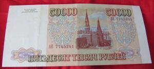 Продам три боны 50000 руб. 1993 без модификации  - 7607994.jpg