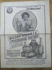 Реклама НАРКОМПИЩЕПРОМ СССР - 8858528.jpg