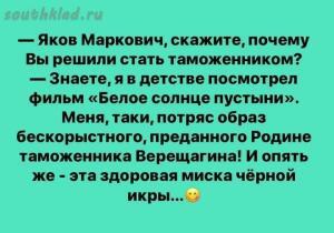 Анекдоты  - d4f831d3a213.jpg