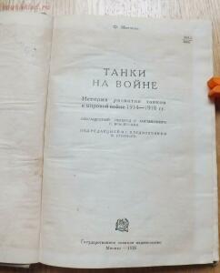 Библиотека танкиста. Ф. Митчель Танки на войне . 1935 год - DSCF9307.JPG