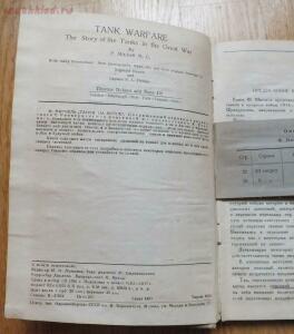 Библиотека танкиста. Ф. Митчель Танки на войне . 1935 год - DSCF9308.JPG