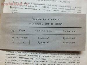 Библиотека танкиста. Ф. Митчель Танки на войне . 1935 год - DSCF9309.JPG