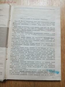 Библиотека танкиста. Ф. Митчель Танки на войне . 1935 год - DSCF9310.JPG