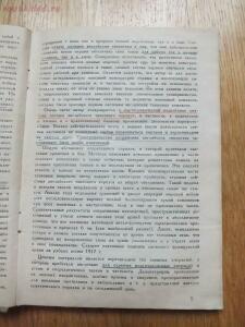 Библиотека танкиста. Ф. Митчель Танки на войне . 1935 год - DSCF9312.JPG