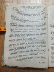 Библиотека танкиста. Ф. Митчель Танки на войне . 1935 год - DSCF9313.JPG