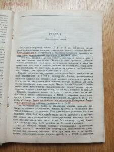 Библиотека танкиста. Ф. Митчель Танки на войне . 1935 год - DSCF9314.JPG
