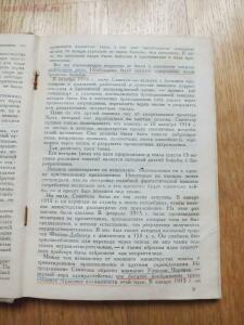Библиотека танкиста. Ф. Митчель Танки на войне . 1935 год - DSCF9316.JPG