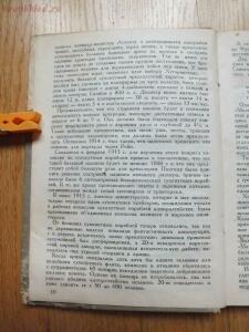 Библиотека танкиста. Ф. Митчель Танки на войне . 1935 год - DSCF9317.JPG