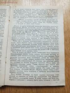 Библиотека танкиста. Ф. Митчель Танки на войне . 1935 год - DSCF9318.JPG