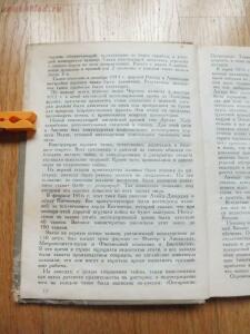 Библиотека танкиста. Ф. Митчель Танки на войне . 1935 год - DSCF9319.JPG