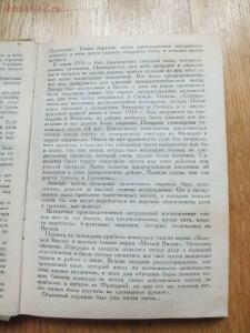 Библиотека танкиста. Ф. Митчель Танки на войне . 1935 год - DSCF9320.JPG