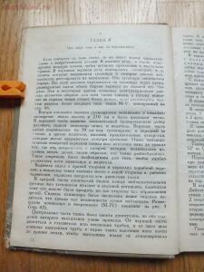 Библиотека танкиста. Ф. Митчель Танки на войне . 1935 год - DSCF9321.JPG