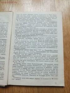 Библиотека танкиста. Ф. Митчель Танки на войне . 1935 год - DSCF9322.JPG