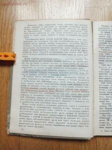 Библиотека танкиста. Ф. Митчель Танки на войне . 1935 год - DSCF9323.JPG