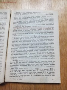 Библиотека танкиста. Ф. Митчель Танки на войне . 1935 год - DSCF9324.JPG