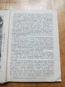 Библиотека танкиста. Ф. Митчель Танки на войне . 1935 год - DSCF9326.JPG