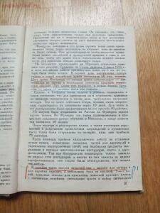 Библиотека танкиста. Ф. Митчель Танки на войне . 1935 год - DSCF9328.JPG