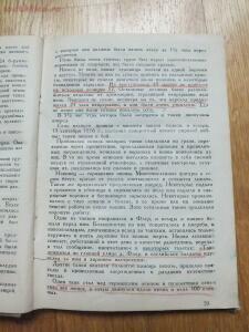 Библиотека танкиста. Ф. Митчель Танки на войне . 1935 год - DSCF9330.JPG