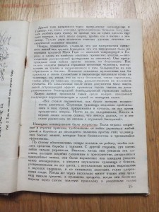 Библиотека танкиста. Ф. Митчель Танки на войне . 1935 год - DSCF9332.JPG
