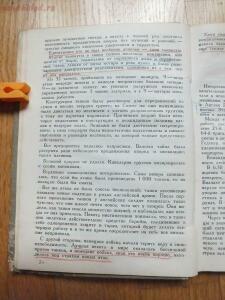 Библиотека танкиста. Ф. Митчель Танки на войне . 1935 год - DSCF9333.JPG