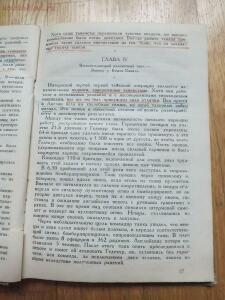 Библиотека танкиста. Ф. Митчель Танки на войне . 1935 год - DSCF9334.JPG