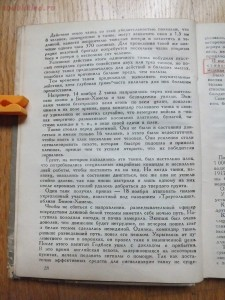 Библиотека танкиста. Ф. Митчель Танки на войне . 1935 год - DSCF9335.JPG