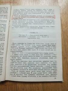 Библиотека танкиста. Ф. Митчель Танки на войне . 1935 год - DSCF9336.JPG
