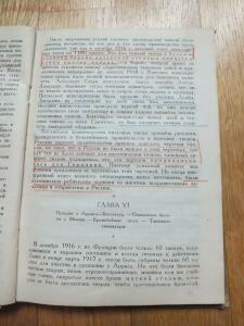 Библиотека танкиста. Ф. Митчель Танки на войне . 1935 год - DSCF9338.JPG