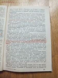 Библиотека танкиста. Ф. Митчель Танки на войне . 1935 год - DSCF9340.JPG