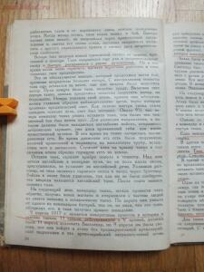 Библиотека танкиста. Ф. Митчель Танки на войне . 1935 год - DSCF9341.JPG