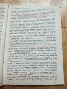 Библиотека танкиста. Ф. Митчель Танки на войне . 1935 год - DSCF9342.JPG