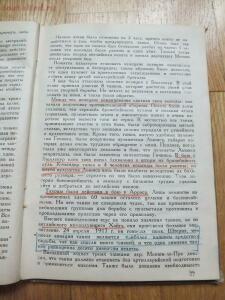 Библиотека танкиста. Ф. Митчель Танки на войне . 1935 год - DSCF9344.JPG
