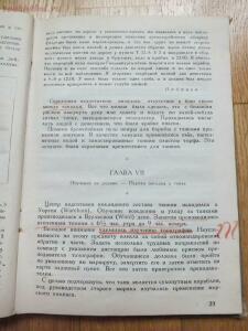 Библиотека танкиста. Ф. Митчель Танки на войне . 1935 год - DSCF9346.JPG
