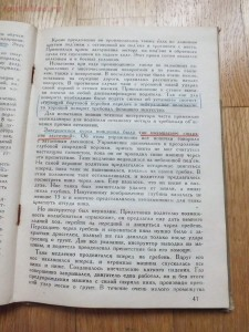 Библиотека танкиста. Ф. Митчель Танки на войне . 1935 год - DSCF9348.JPG