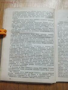 Библиотека танкиста. Ф. Митчель Танки на войне . 1935 год - DSCF9351.JPG