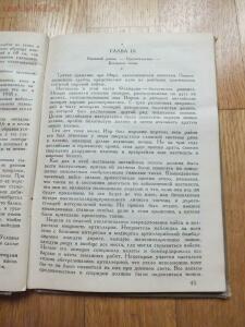 Библиотека танкиста. Ф. Митчель Танки на войне . 1935 год - DSCF9352.JPG