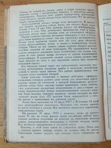 Библиотека танкиста. Ф. Митчель Танки на войне . 1935 год - DSCF9353.JPG