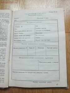 Библиотека танкиста. Ф. Митчель Танки на войне . 1935 год - DSCF9354.JPG