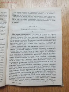 Библиотека танкиста. Ф. Митчель Танки на войне . 1935 год - DSCF9356.JPG