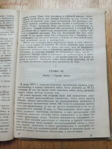 Библиотека танкиста. Ф. Митчель Танки на войне . 1935 год - DSCF9359.JPG