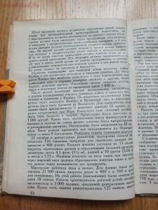 Библиотека танкиста. Ф. Митчель Танки на войне . 1935 год - DSCF9360.JPG