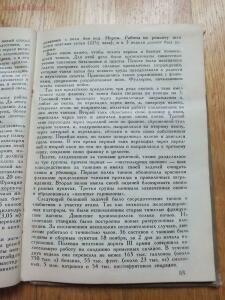 Библиотека танкиста. Ф. Митчель Танки на войне . 1935 год - DSCF9361.JPG