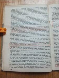 Библиотека танкиста. Ф. Митчель Танки на войне . 1935 год - DSCF9362.JPG